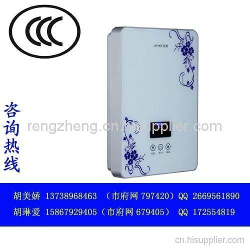即熱式電熱水器CCC認證