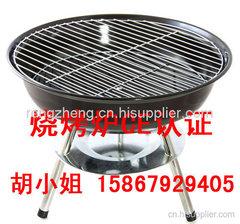 燒烤爐CE認證