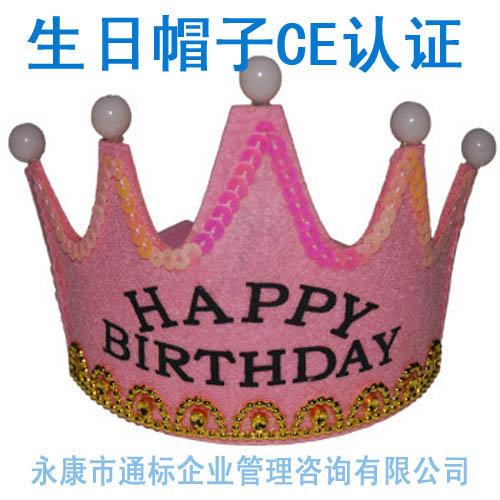 生日帽CE認證就找通標