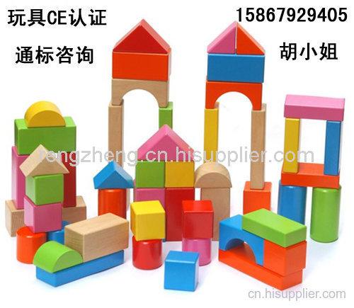 玩具CE認證