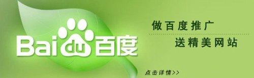 广汉市百度推广公司