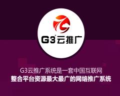 G3云推廣是什么效果怎么樣