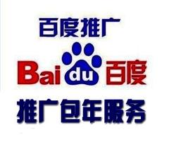 广安百度首页包年推广公司