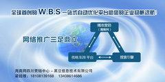 简阳百度首页包年推广公司