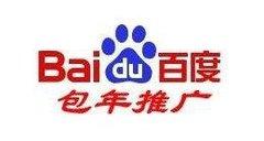 西昌百度首页包年推广公司