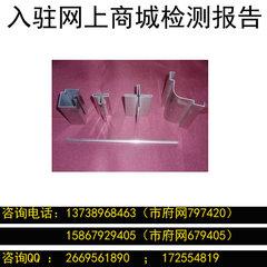 裝修材料產品檢測