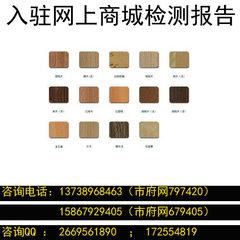 PVC石塑防火檢測