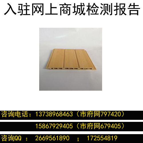 PVC石塑RoHS檢測