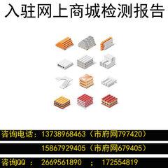 國內建築材料產品檢測