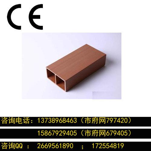 PVC石塑CE認證