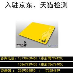 提供鼠標墊第三方檢測報告