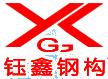貴州钰鑫鋼結構有限公司