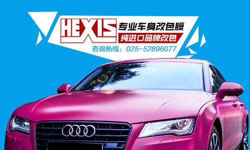 南京汽车改色贴膜