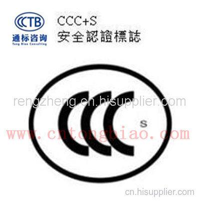 武義CCC認證