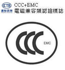 金華CCC認證