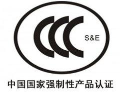 浙江CCC認證