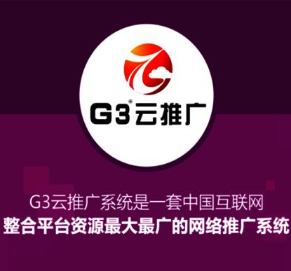 G3云推廣