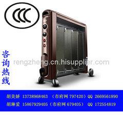 家用矽晶電熱膜CCC認證辦理