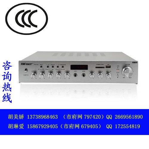 功放機CCC認證