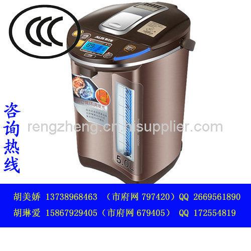 電熱水瓶CCC認證辦理