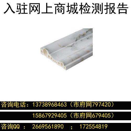 石材重金屬檢測