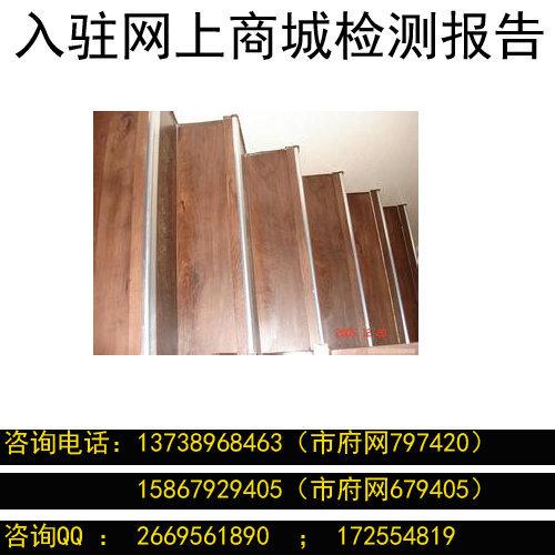 裝潢材料入駐網上銷售天貓京東需要做什麽檢測報告