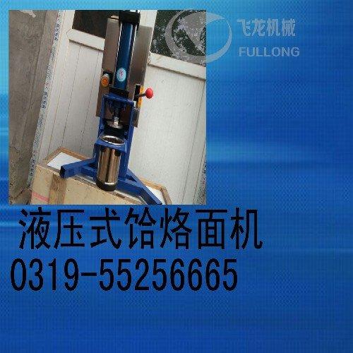 液压式饸烙面机价格便宜质量保障可批量出售图片