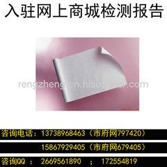 包裝用紙耐黃變測試