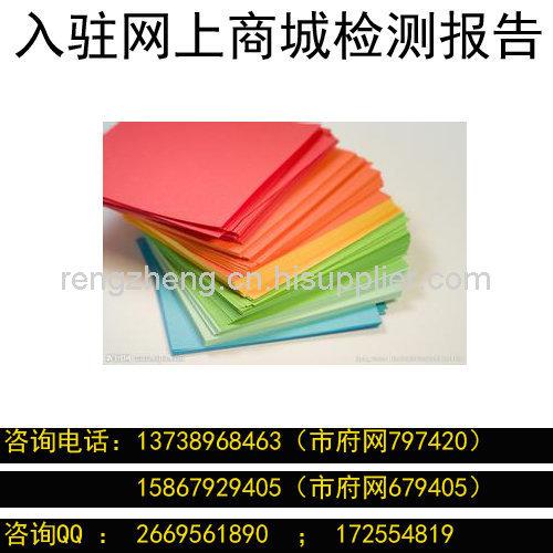 紙張耐黃變測試