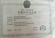 兽药经营许可证