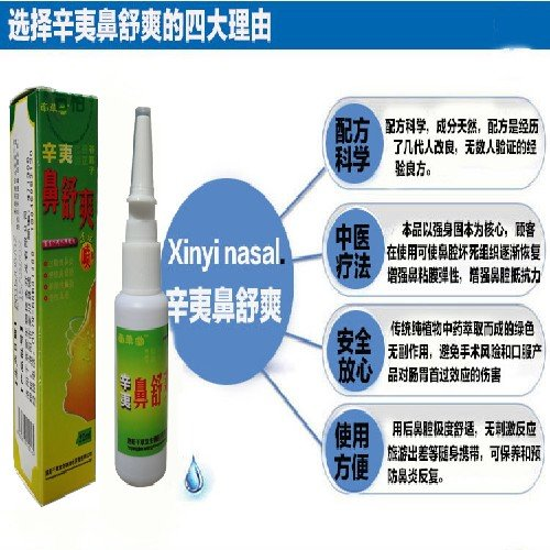 鼻炎怎么治鼻炎喷剂那种好过敏鼻炎怎么治疗过