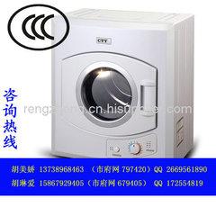 烘幹機CCC認證