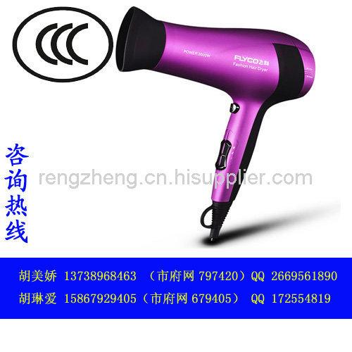 電吹風機CCC認證