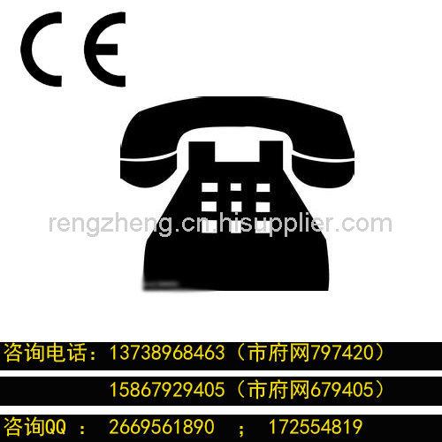 電話機產品歐盟認可認證