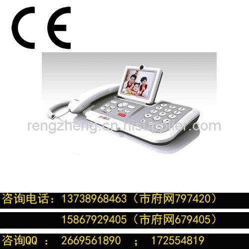 電話機出口認證