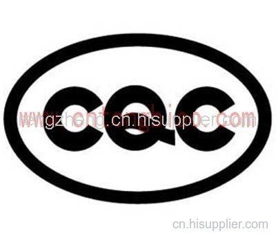 CQC認證首*通標