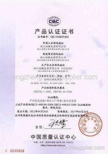 金華CQC認證咨詢公司