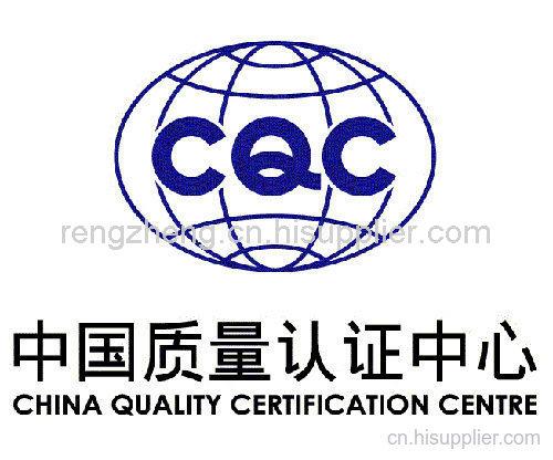 永康CQC認證咨詢公司在哪