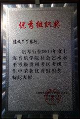 2011年荣获上海音乐学院优秀组织奖