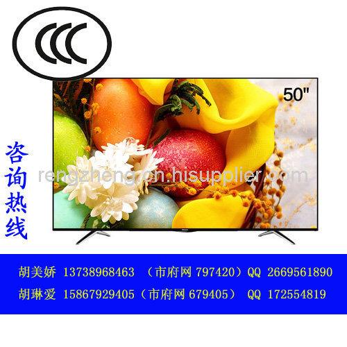 平板電視CCC認證