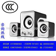 音響CCC認證