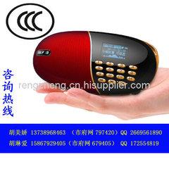 播放器CCC認證