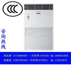 商用空調CCC認證