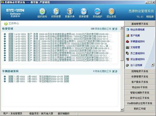 贵阳用友NC软件安装