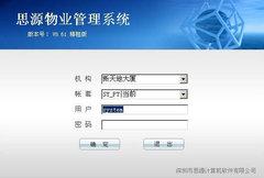 贵州用友NC软件安装