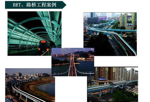 BRT、路桥工程案例