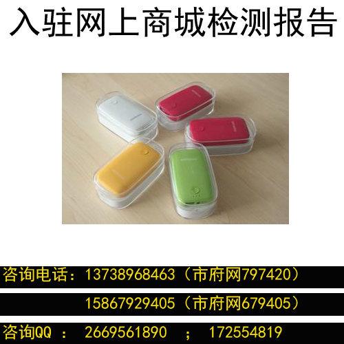 通標公司提供充電寶非金屬材質 檢測