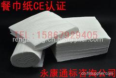 餐巾紙CE認證