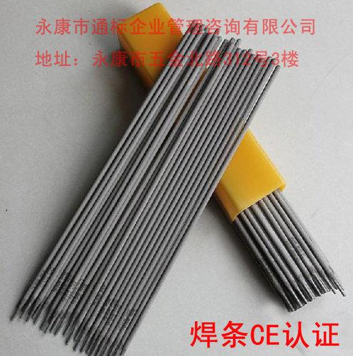 焊條CE認證