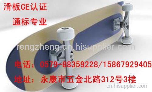 滑板CE認證